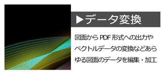 データ変換 図面からPDF形式への出力やベクトルデータの変換などあらゆる図面のデータを編集・変換