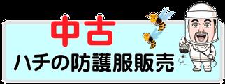 蜂の防護服中古販売