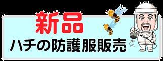 新品蜂の防護服販売