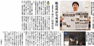9月21日北海道新聞