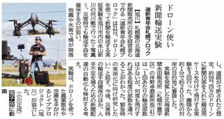 9月22日北海道新聞朝刊