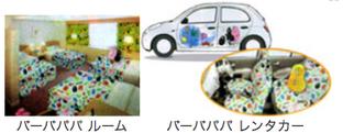 近畿日本ツーリスト ファミリー沖縄旅行 バーバパパルーム&レンタカー 製作・縫製加工 横浜コットンハリウッド