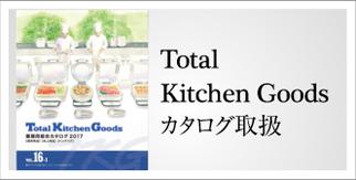 業務用厨房品画像