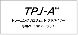トレーニング,プロジェクト,アドバイザー,資格,TPJ-A,TPJA,