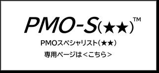 PMO,資格,PMO-S,PMOS,PMOスペシャリスト,プロジェクト,マネジメント,