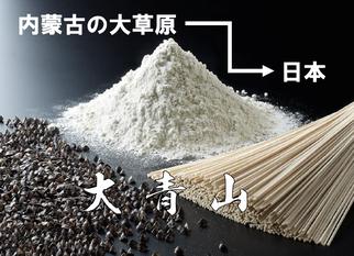 中国・内蒙古三の蕎麦粉