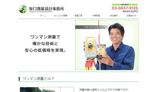 ▲坂口測量設計事務所ホームページ