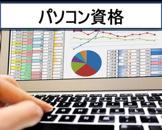 京都府宇治市城陽のパソコン教室ありがとうでは、パソコン資格取得コースも設置、就職、転職に差をつけるパソコン教室です。