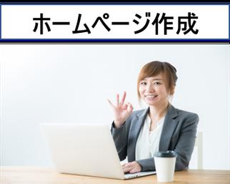 京都府宇治市城陽のパソコン教室ありがとうでは、ホームページ作成代行、ホームページ作成講習等、パソコンスキルを上げて、パソコンでホームページの作成をご支援致します。