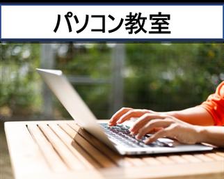 京都府宇治市城陽のパソコン教室ありがとう。超初心者、基礎から資格取得を学びます。