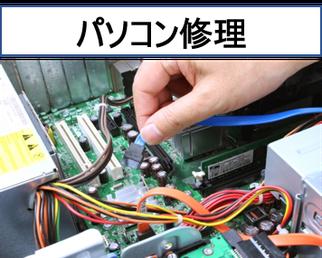 京都府宇治市城陽のパソコン教室ありがとうでは、パソコン修理、パソコン設定、ソフトウエア導入作業を請け負います。