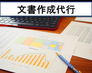 京都府宇治市城陽のパソコン教室ありがとうでは、パソコンが苦手な方のサポートを行います。文書作成でお困りの方、パソコンデーター入力でお困りの方の作成代行を行います。