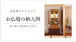お仏壇の納入例と成約例