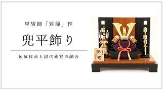 雅峰作 兜平飾りのページへ