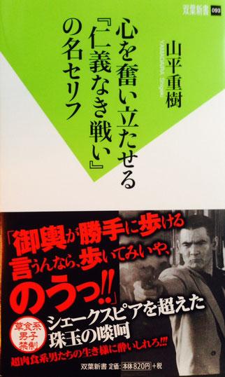 写真解説 私が衝撃を受けた映画に菅原文太主演「仁義なき戦い」がある。その映画の名セリフが「心を奮い立たせる仁義なき戦いの名セリフ」と云う題で一冊の本になった。著者は山平重樹で、双葉新書刊である。映画の昂奮が、本書によって蘇るだろう・・・