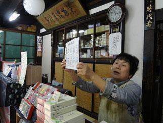 お香の専門店「薫主堂」にて、線香の製造工程を解説してくださっています http://www.kunsyudou.jp/
