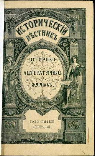ИСТОРИЧЕСКИЙ ВЕСТНИК №9. 1884 г.