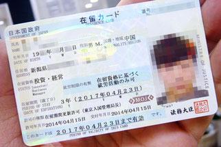 入管ビザ申請の代行費用【新潟】