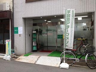 京橋・城東区蒲生の個別指導学習塾アチーブメント - 入口