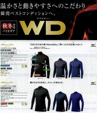 ミズノ 秋冬アンダーシャツ WDと、ブレスサーモ で、あたたか。