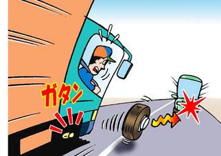 喫煙によるわき見運転事故