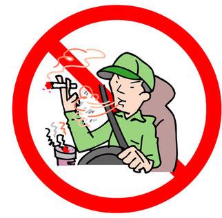 自動車運転中の禁煙を指導