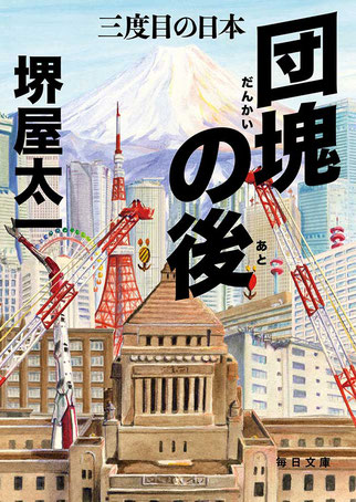 「団塊の後 三度目の日本」(堺屋太一著 毎日文庫 毎日新聞出版)装画