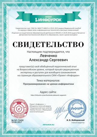 свидетельство Левченко А.С.