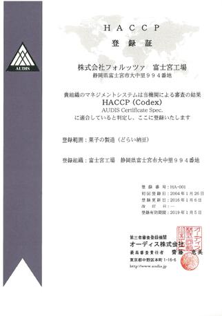 HACCCP認証登録証