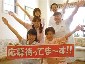 加藤歯科医院のスタッフの皆があなたのご応募をお待ちしています。