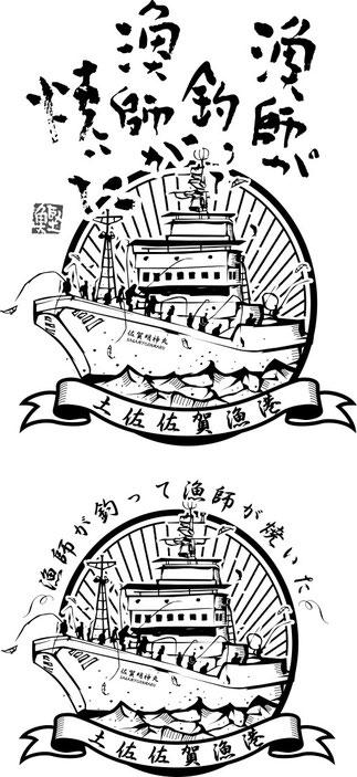 漁船デザイン