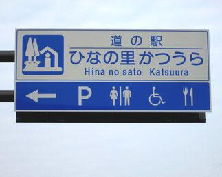 徳島県勝浦郡勝浦町