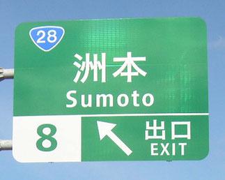 本州四国連絡高速道路