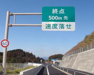 愛媛県松山市三坂道路