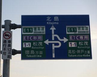 徳島県逆光板