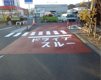 商業施設事故対策、カラー舗装