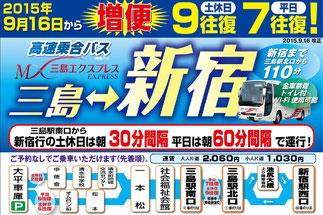 東海バス三島新宿往復定期高速道路バス案内