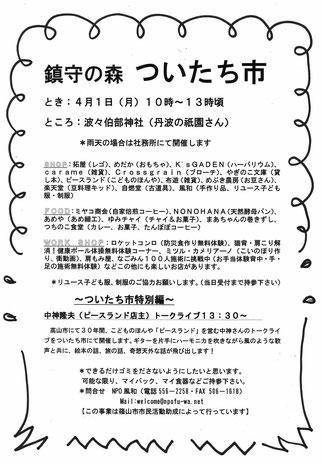 ついたち市2019.4
