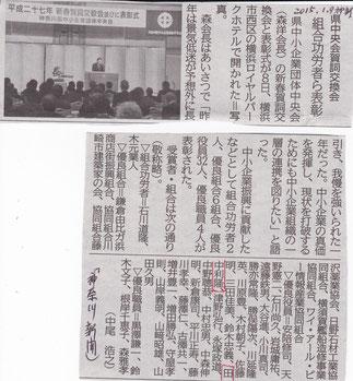 2015年1月9日神奈川新聞