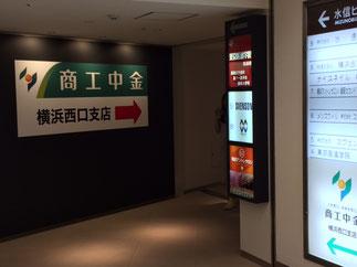 横浜駅西口ダイヤモンド地下街の突き当り。