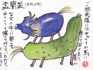 盆ナスの牛 きゅうりの馬