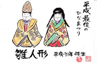 平成最後のひな祭り