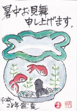 暑中見舞い 金魚鉢