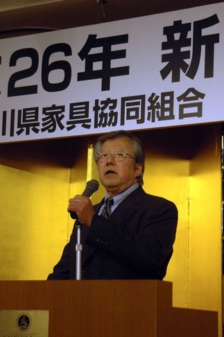 閉会の辞。渡辺弘一神奈川県家具工業組合副理事長
