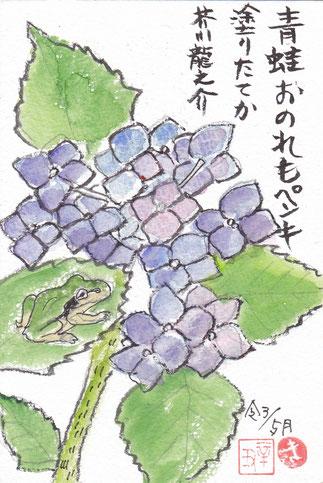 紫陽花 芥川龍之介