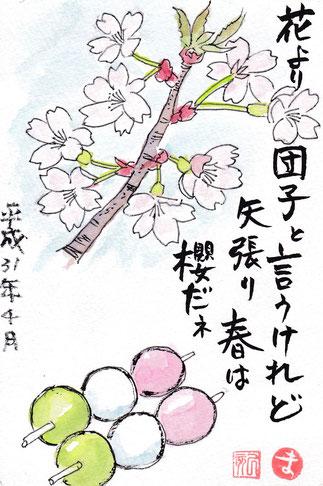 花より団子