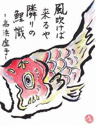 鯉のぼり1 高浜虚子