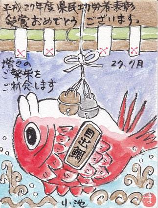 東井克夫氏へ小池先生の絵手紙
