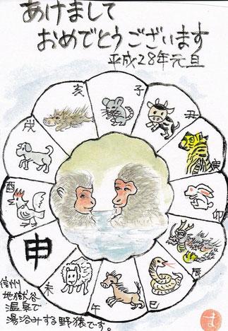平成28年 信州 温泉で湯あみする野生の猿