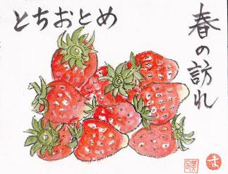 苺とちおとめ